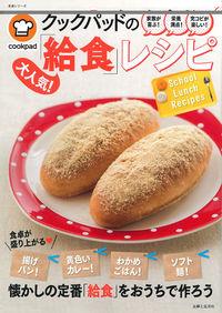 クックパッドの大人気!給食レシピ(9784391637786)