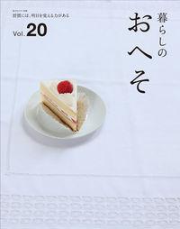 暮らしのおへそ vol.20 / 習慣には、明日を変える力がある