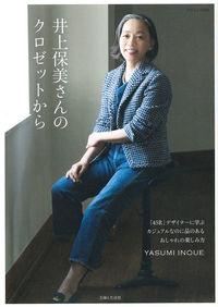 井上保美さんのクロゼットから / 「45R」デザイナーに学ぶカジュアルなのに品のあるおしゃれの楽しみ方