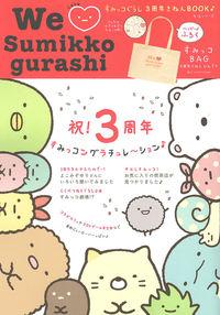 We Love Sumikko gurashi
