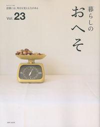 暮らしのおへそ vol.23 / 習慣には、明日を変える力がある