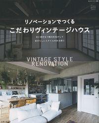 リノベーションでつくるこだわりヴィンテージハウス / 古い家のもつ魅力を生かして自分らしいスタイルのある家に
