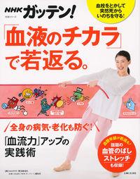 NHKガッテン!「血液のチカラ」で若返る。「血流力」アップの実践術