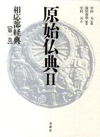 原始仏典 2[第1巻] 相応部経典 第1巻