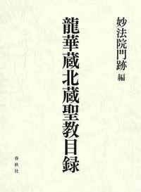 龍華蔵北蔵聖教目録