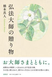 弘法大師の贈り物