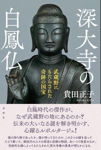 深大寺の白鳳仏