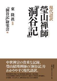 現代語訳 瑩山禅師『洞谷記』