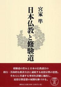 日本仏教と修験道