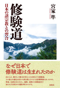 修験道 日本の諸宗教との習合