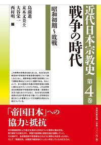 近代日本宗教史 第四巻 戦争の時代