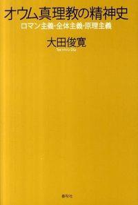 オウム真理教の精神史 / ロマン主義・全体主義・原理主義