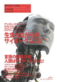 生まれながらのサイボーグ / 心・テクノロジー・知能の未来