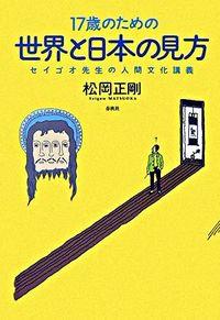 17歳のための世界と日本の見方 / セイゴオ先生の人間文化講義