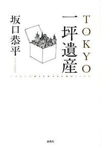 Tokyo一坪遺産