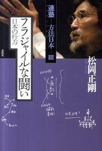 連塾方法日本 3