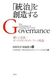 「統治」を創造する / 新しい公共/オープンガバメント/リーク社会