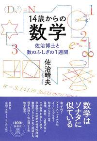 14歳からの数学
