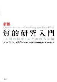 質的研究入門 新版 / 〈人間の科学〉のための方法論