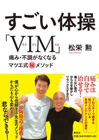 すごい体操「VIM」