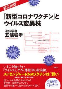 「新型コロナワクチン」とウイルス変異株