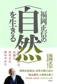 福岡正信の〈自然〉を生きる