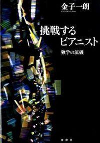 挑戦するピアニスト / 独学の流儀