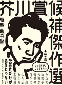 芥川賞候補傑作選 戦前・戦中編(1935-1944)