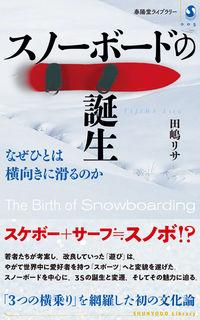 スノーボードの誕生 なぜひとは横向きに滑るのか