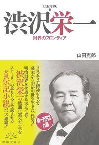 伝記小説 渋沢栄一 財界のフロンティア