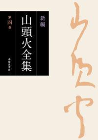 新編 山頭火全集 4巻 日記(2) 其中日記(一)