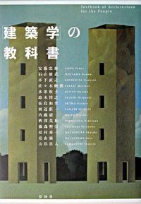 「建築学」の教科書