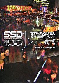 世界のSSD 100 / 都市持続再生のツボ