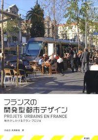 フランスの開発型都市デザイン / 地方がしかけるグラン・プロジェ