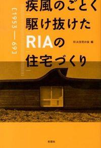 疾風のごとく駆け抜けたRIAの住宅づくり / 1953ー69