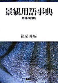 景観用語事典 増補改訂版