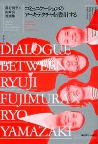 コミュニケーションのアーキテクチャを設計する / 藤村龍至×山崎亮対談集