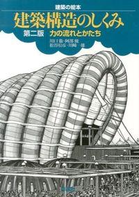 建築構造のしくみ 第2版 / 力の流れとかたち