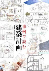 事例で読む建築計画