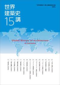 世界建築史 15講