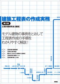 建築工程表の作成実務 第三版