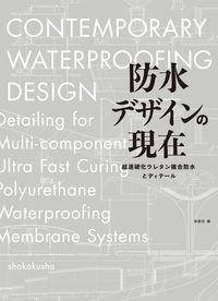 防水デザインの現在