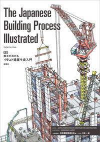 The Japanese Building Process Illustrated 英訳 施工がわかるイラスト建築生産入門
