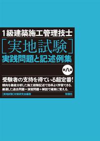 1級建築施工管理技士[実地試験]実践問題と記述例集 第八版
