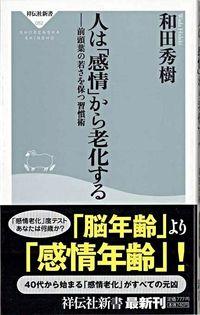 人は「感情」から老化する 前頭葉の若さを保つ習慣術 祥伝社新書