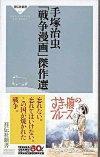 手塚治虫「戦争漫画」傑作選