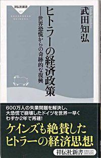 ヒトラーの経済政策 (祥伝社新書)
