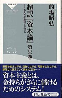 超訳『資本論』 第2巻