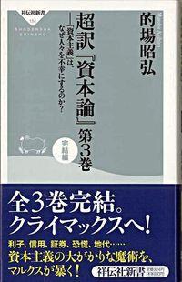超訳『資本論』 第3巻(完結編)