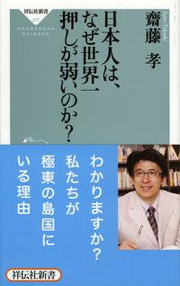 日本人は、なぜ世界一押しが弱いのか?